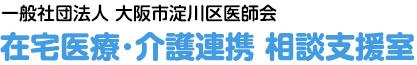 大阪市淀川区の医師会が運営する在宅医療・介護連携 相談支援室のホームページです